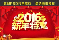 2016新年特惠