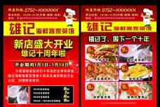 雄记(菜单宣传单)