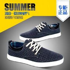 夏季男鞋主图