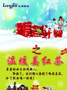 暖冬计划之温暖姜红茶