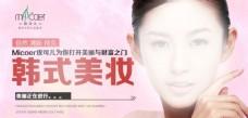 韩式美妆海报