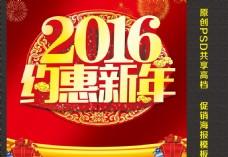 2016约惠新年
