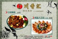 川香汇 菜谱