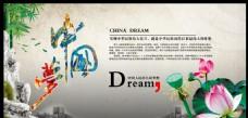 创意中国梦 长城 中国梦海报