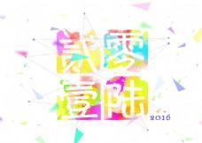 2016几何  彩色