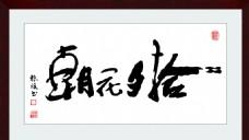朝花夕拾书法 字体 绘画 中国