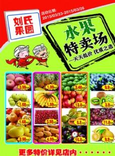 清新水果超市周年慶宣傳單設計