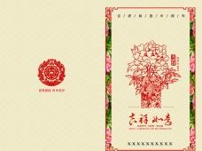 2016猴年賀卡設計模板