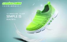 鞋子超轻海报