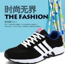 男鞋海报(无代码)