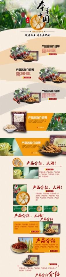 中草药电商店铺产品分类页面