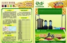 谷淦 五谷豆浆 宣传单