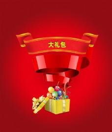 春节大礼包图