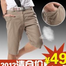男装 男裤主图