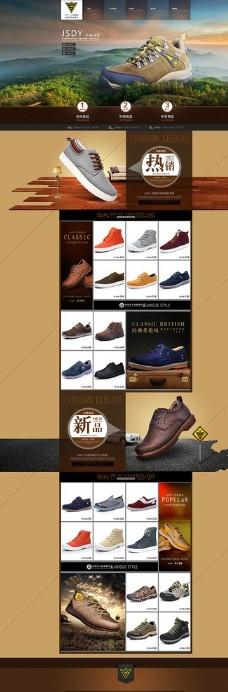 登山鞋海报(无代码)