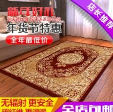 直通車 地毯 無輻射 年貨節