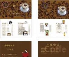 咖啡送餐卡