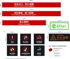 警示标志设计图