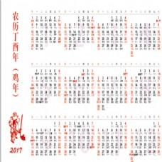 2017 年台历