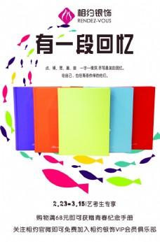 艺考生青春海报