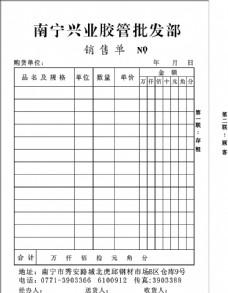 南宁兴业胶管批发部(联单)