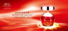 红色美肌化妆品海报设计