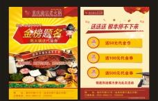 火锅店促销宣传单