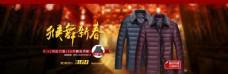 冬季男装羽绒服