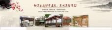 古典园林建筑 banner