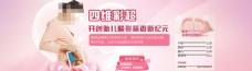 四维彩超网页banner设计