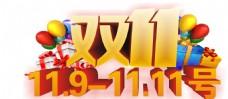双十一 活动 宣传 促销