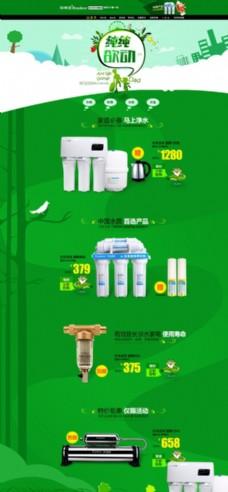 净水机广告