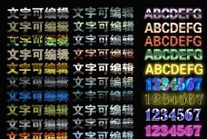 艺术字效果字 可以编辑字金属字