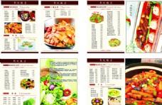 菜谱画册模板