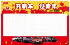 新年汽车红包墙