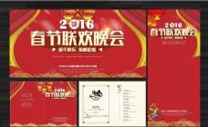 2016新春联欢会