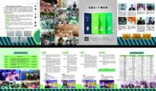 广博传媒折页