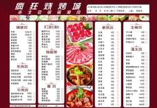 火锅城菜单