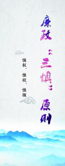 """廉政""""三慎""""原则"""