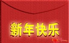 新年快乐 红包