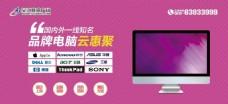 品牌电脑海报