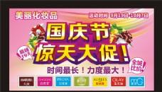 化妆品国庆大促海报