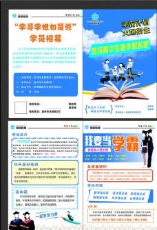 硕园教育招生宣传册