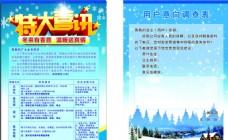 供暖宣传页