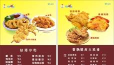 鸡排价目表