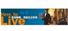 蓝色房地产宣传围墙广告