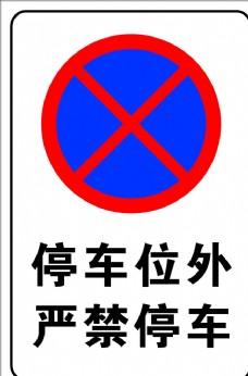 严禁停车牌