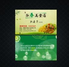 绿色美食店名片