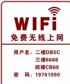 wifi 网络 无线 免费wi