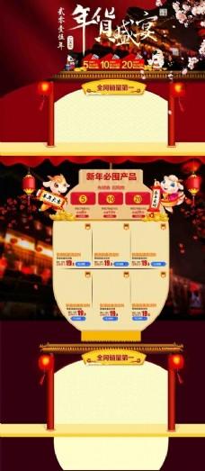 淘宝春节喜庆大气羊年新年首页
